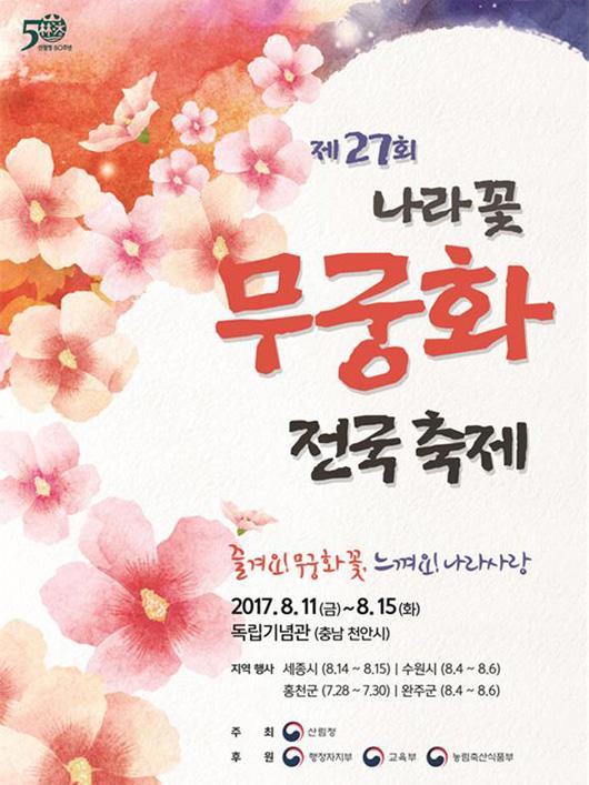 제27회나라꽃무궁화 전국축제 즐겨우무궁화꽃,느껴요!나라사랑 2017.8.11(금)~8.15(화)
