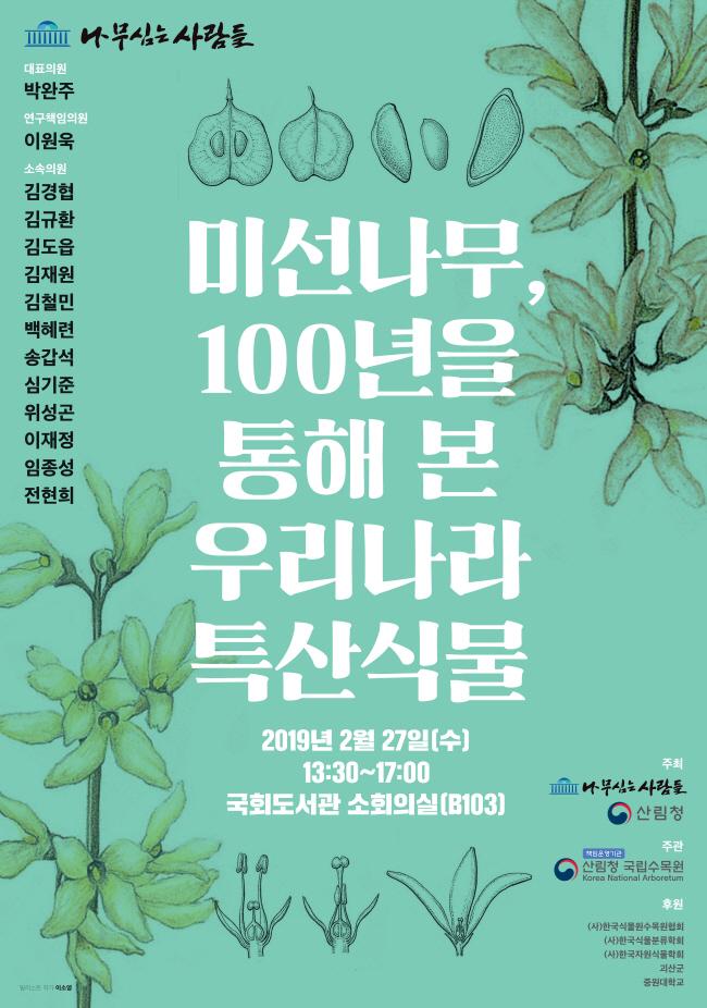특산식물 심포지엄 포스터