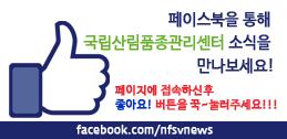 페이스북을 통해 국립산림품종관리센터소식을 만나보세요 페이지접속하신후 좋아요버튼을 꾹 눌러주세요