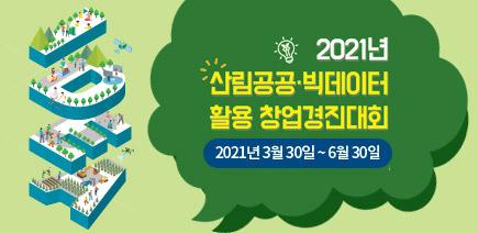 2021년 산림공공 빅데이터 활용 창업경진대회 2021년 3월 30일부터 6월 30일까지