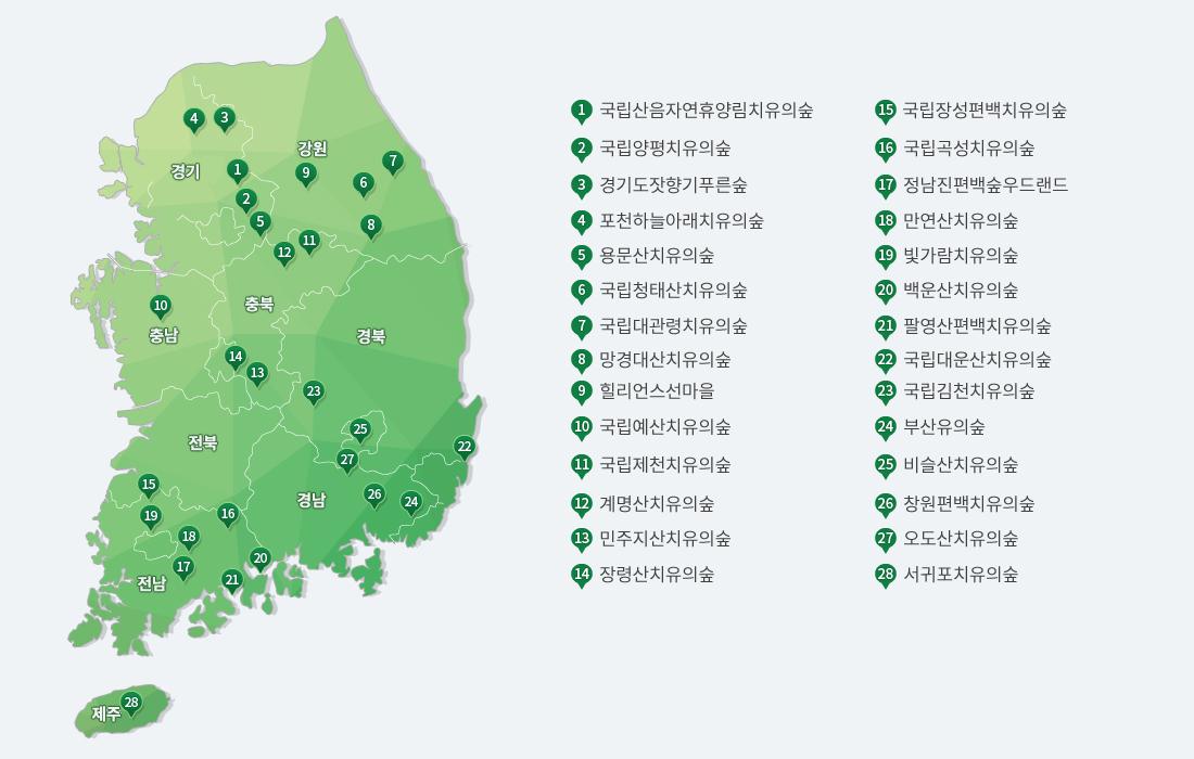 치유의숲 현황지도 자세한내용은 아래표참조