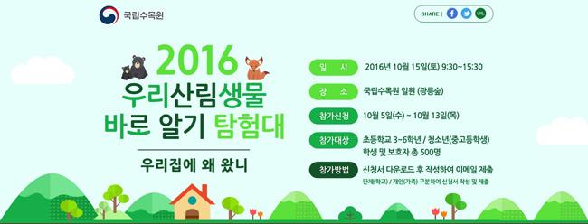 2016 우리 산림생물 바로알기 탐험대 개최 안내