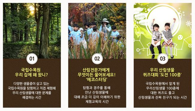 「2016 우리산림생물 바로알기 탐험대」 프로그램 안내