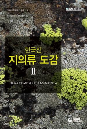 한국산 지의류 도감 표지