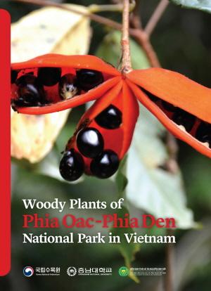 베트남 나무도감 표지