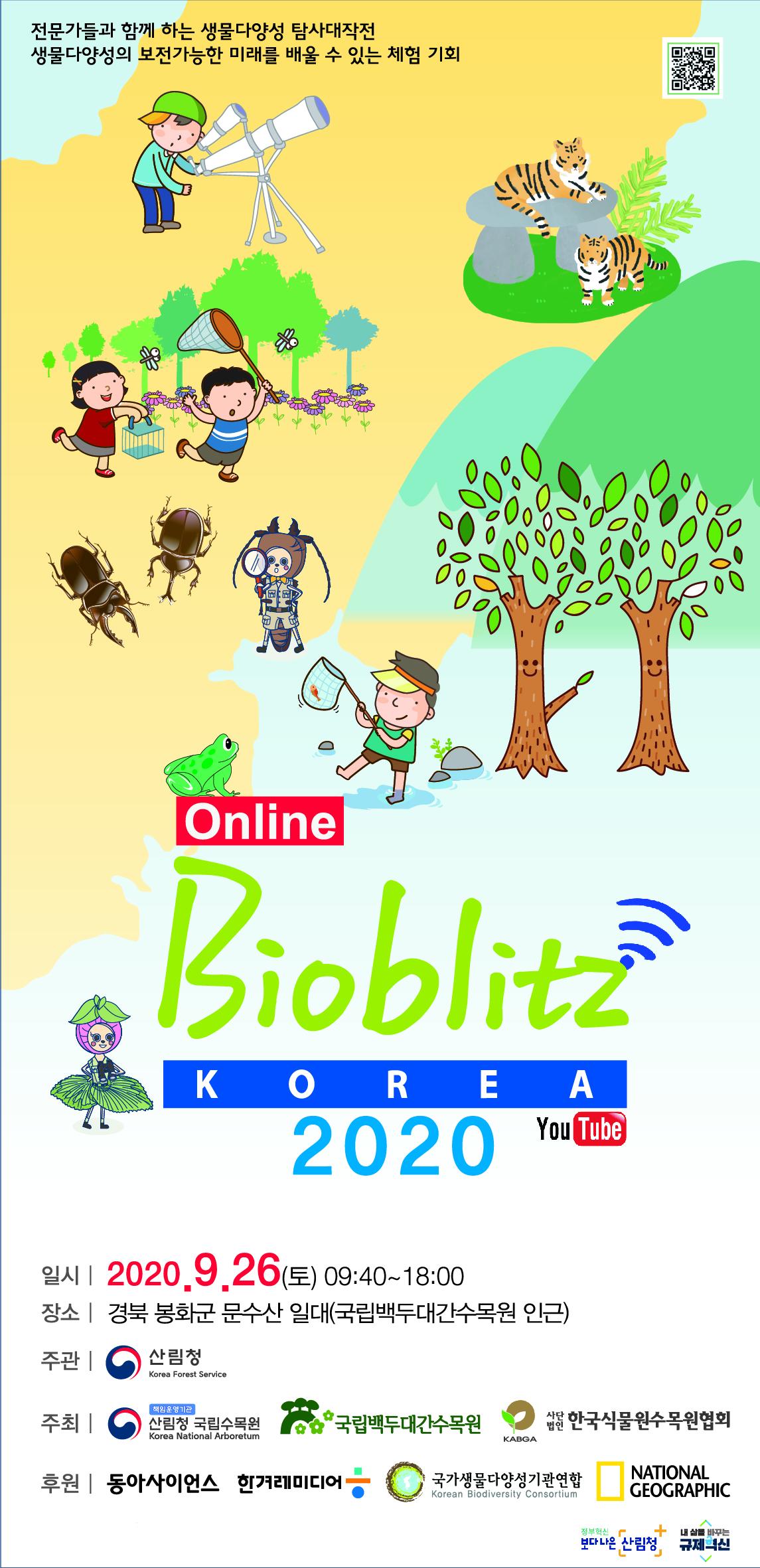2020 바이오블리츠 코리아 포스터