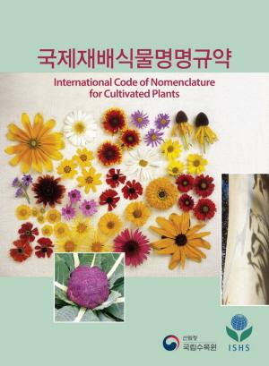 국제재배식물명명규약집 표지