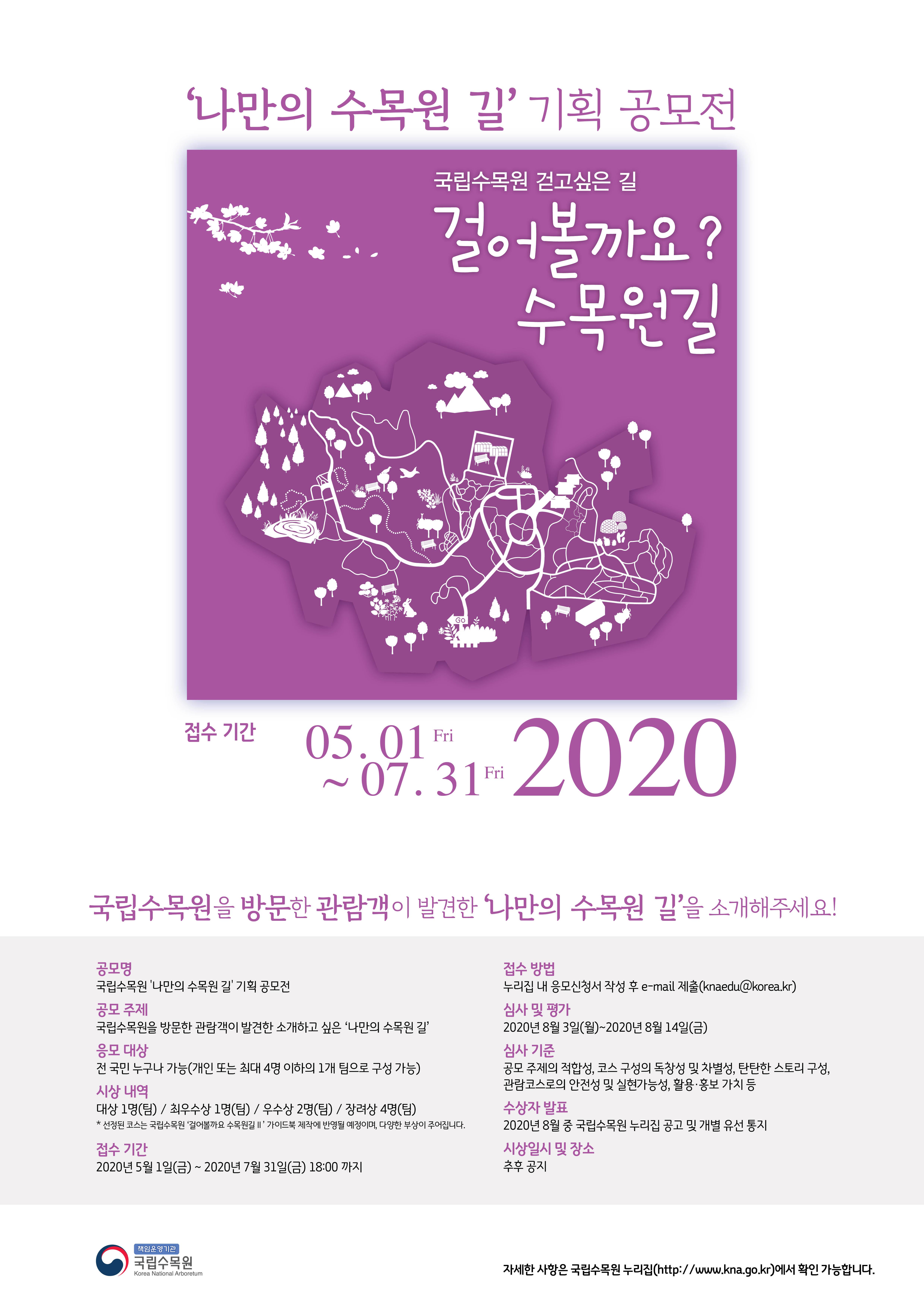'나만의 수목원길' 기획공모전 포스터