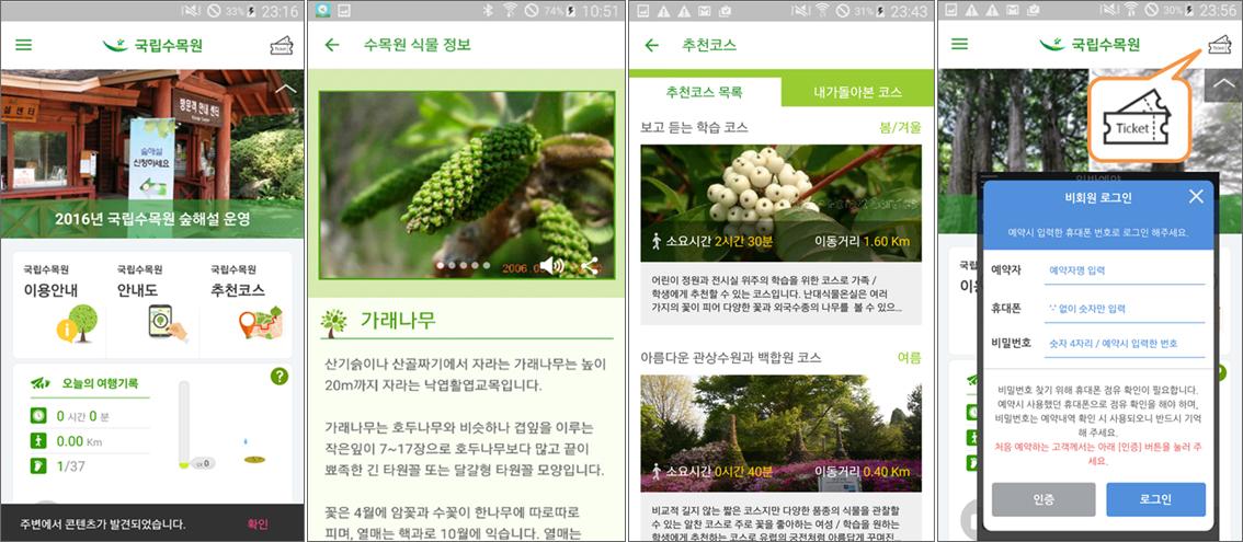 스마트하게 국립수목원 속 식물과 소통하세요! 이미지1