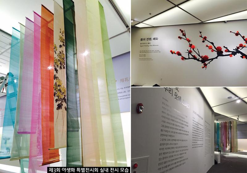 5월 3일~8월 2일, 청와대 사랑채에서 '야생화 특별 전시회' 열려 이미지2