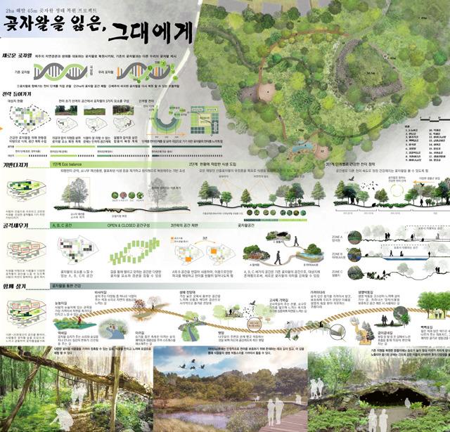 """""""도시숲 설계 공모대전 참가하세요"""" 이미지1"""